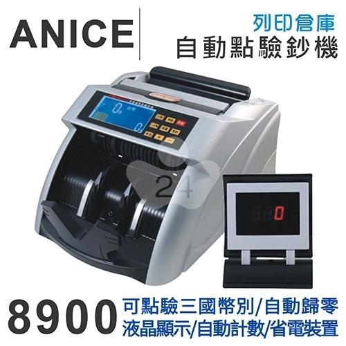 ANICE Paiyang 8900鑑偽點驗鈔機