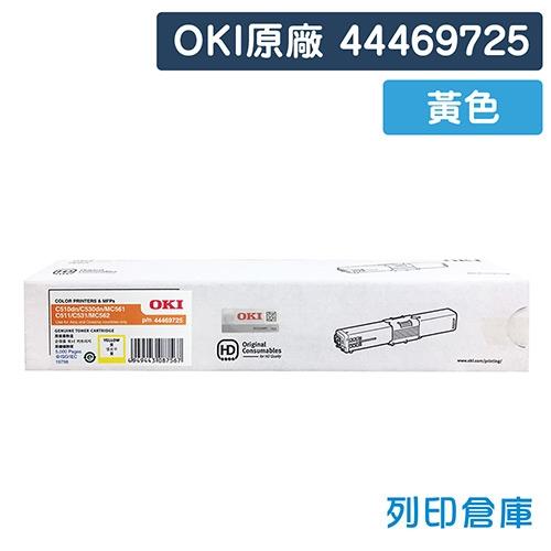 OKI 44469725 / C530dn / MC561 原廠黃色碳粉匣