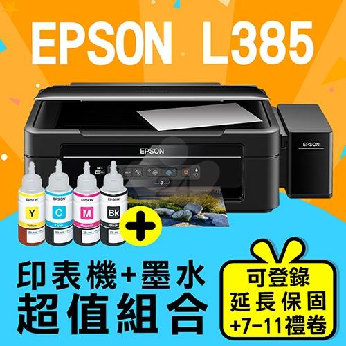 【印表機+墨水延長保固組】EPSON L385 高速 wifi四合一連續供墨印表機 + T6641~T6644 原廠墨水組