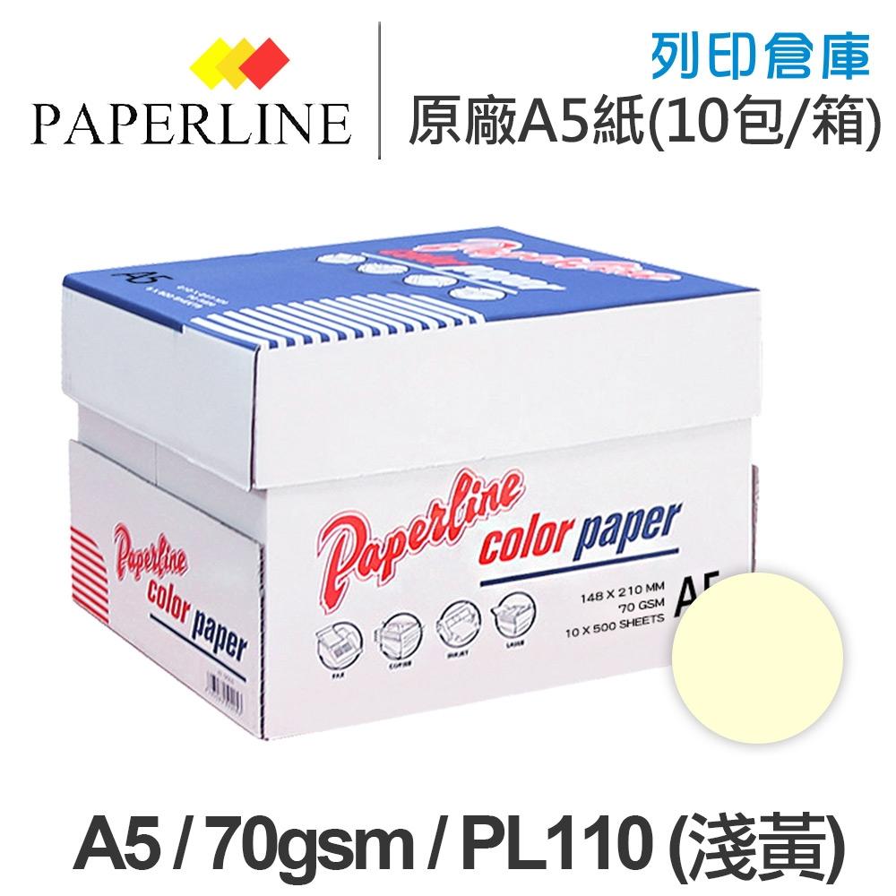 PAPERLINE PL110 淺黃色彩色影印紙 A5 70g (10包/箱)