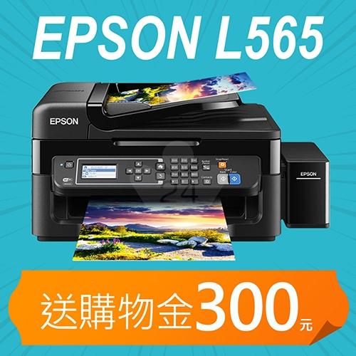【加碼送購物金300元】EPSON L565 原廠商用網路Wifi傳真七合一連續供墨印表機