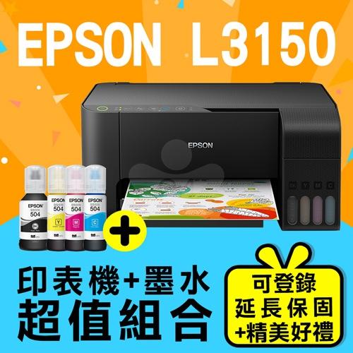 【加碼送購物金400元】EPSON L3150 Wi-Fi 三合一 連續供墨複合機 + EPSON T00V100~T00V400 原廠墨水組