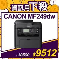 【資訊月下殺優惠】Canon imageCLASS MF249dw 多功能Wi-Fi黑白雷射印表機