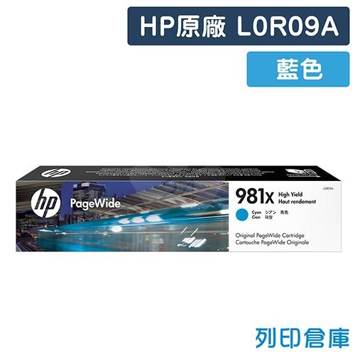 HP L0R09A (NO.918X) 原廠藍色高容量墨水匣