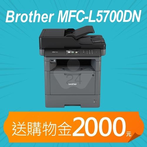 【加碼送購物金2500元】Brother MFC-L5700DN 商用黑白雷射複合機