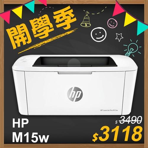 【開學季】HP LaserJet Pro M15w 無線黑白雷射印表機