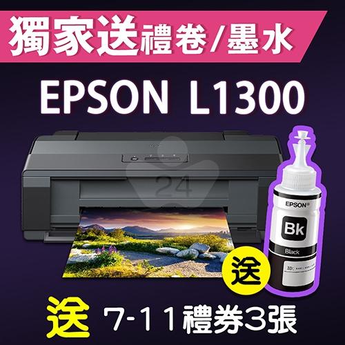 【限時促銷加碼送墨水+7-11禮券300元】EPSON L1300 原廠四色單功能A3連續供墨系列印表機