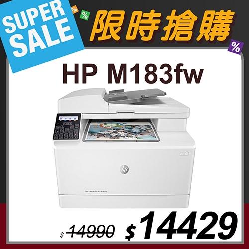 【限時搶購】HP Color LaserJet Pro MFP M183fw 無線彩色雷射傳真複合機