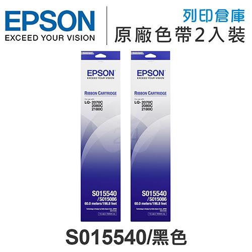 EPSON S015540 原廠黑色色帶超值組(2黑) (FX-2170 / FX-2180 / LQ-2070 / 2070C / 2170C / 2080 / 2080C / 2180C / 2190C)