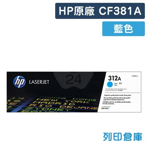 HP CF381A (312A) 原廠藍色碳粉匣