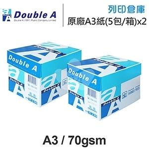 Double A 多功能影印紙 A3 70g (5包/箱)x2