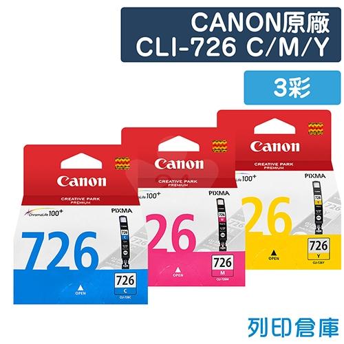 CANON CLI-726C/M/Y 原廠墨水匣超值組合包(3彩)