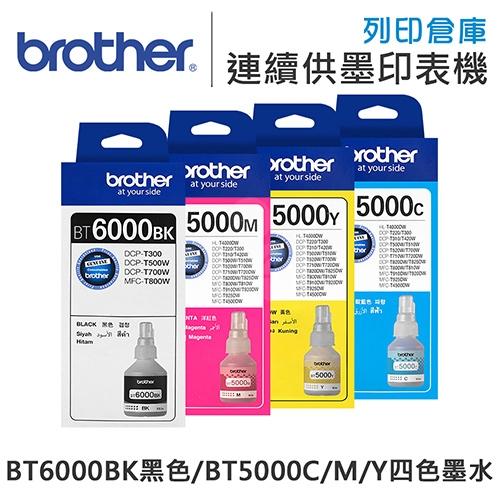 Brother BT6000BK/BT5000C/M/Y 原廠盒裝墨水組(4色)