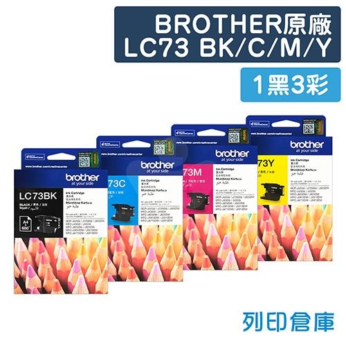 BROTHER LC73BK/C/M/Y 原廠墨水匣超值組(1黑3彩)