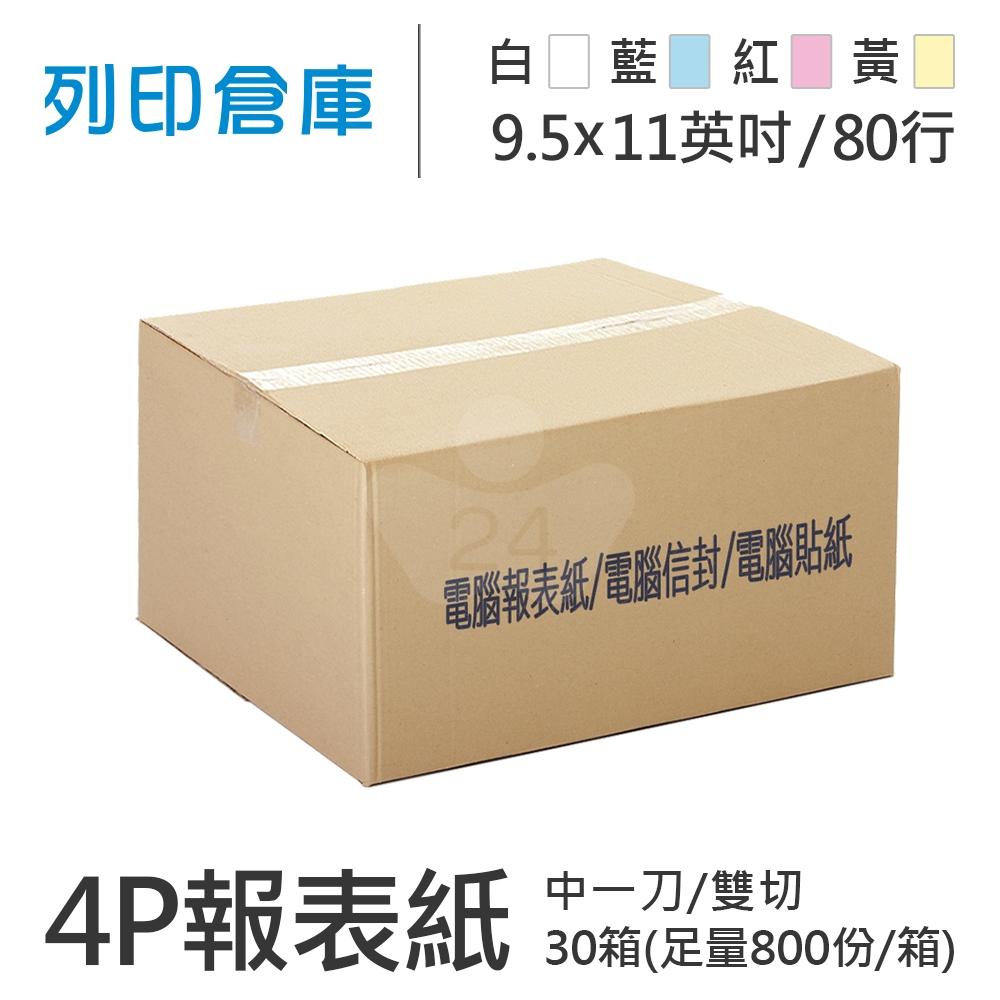 【電腦連續報表紙】 80行 9.5*11*4P 白藍紅黃/ 中一刀 雙切 /超值組30箱(足量800份/箱)