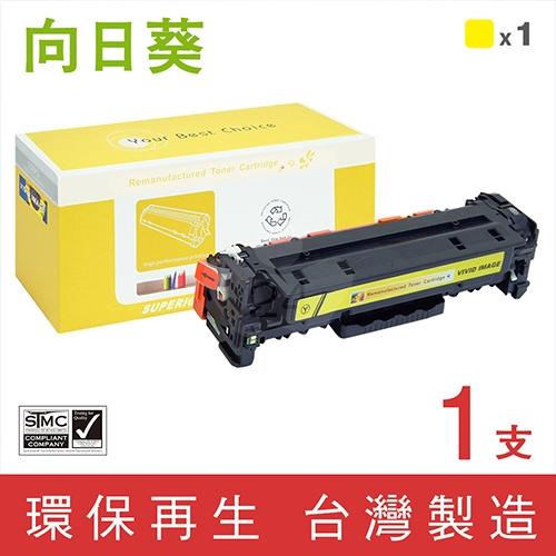 向日葵 for HP CC532A (304A) 黃色環保碳粉匣
