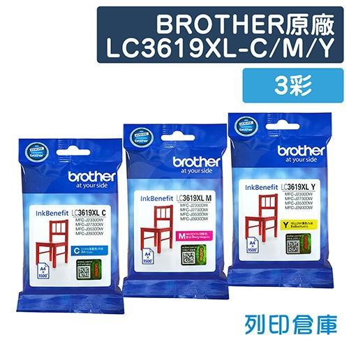 BROTHER LC3619XL-C/M/Y 原廠高容量墨水匣超值組合包(3彩)