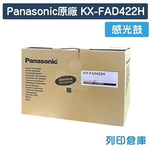 Panasonic KX-FAD422H 原廠感光鼓