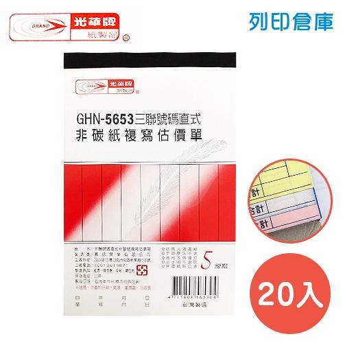 光華牌 GHN-5653 直式三聯估價單 (20本/盒)