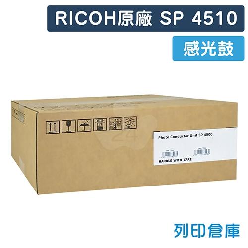 RICOH S-4510 / SP4510 原廠感光鼓