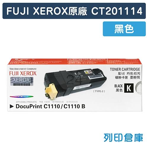 Fuji Xerox CT201114 原廠黑色碳粉匣