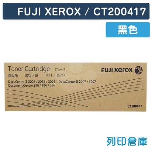 【平行輸入】Fuji Xerox CT200417 影印機黑色碳粉匣