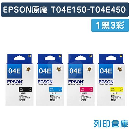 EPSON T04E150~T04E450 (NO.04E) 原廠墨水匣超值組(1黑3彩)