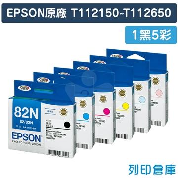 EPSON T112150~T112650 (NO.82N) 原廠墨水匣超值組(1黑5彩)