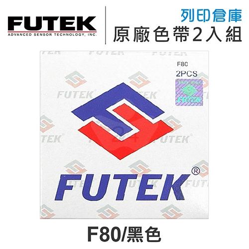 FUTEK F80 原廠黑色色帶 2入組 ( Futek F80 / F80+ / F90 / F8000 / F9000 )