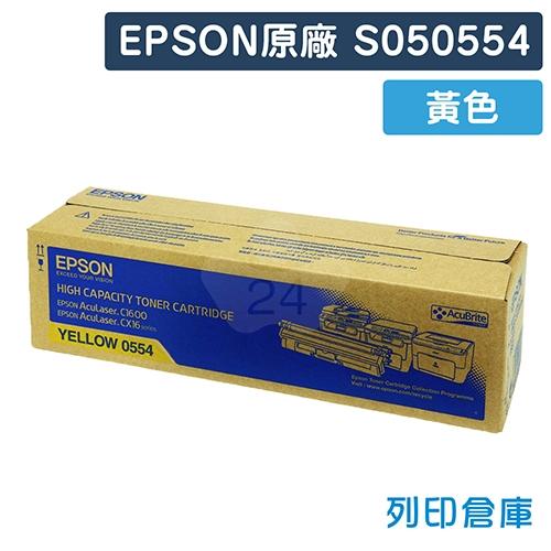 EPSON S050554 原廠黃色碳粉匣