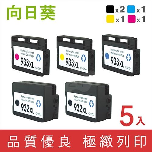 向日葵 for HP 932XL + 933XL / 2黑3彩高容量超值組 ( CN053AA ~ CN056AA ) 環保墨水匣