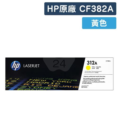 HP CF382A (312A) 原廠黃色碳粉匣