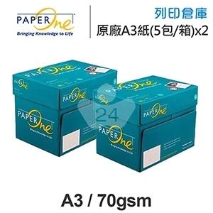 PAPER ONE 多功能影印紙A3 70g (5包/箱)x2