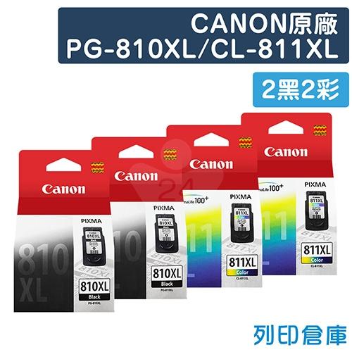 CANON PG-810XL + CL-811XL 原廠高容量墨水超值組(2黑2彩)
