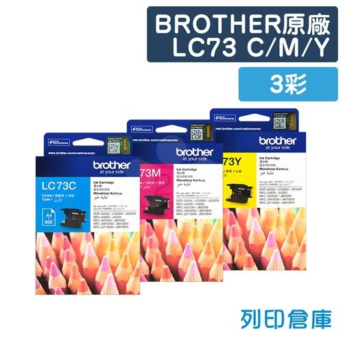BROTHER LC73C/M/Y 原廠墨水匣超值組(3彩)