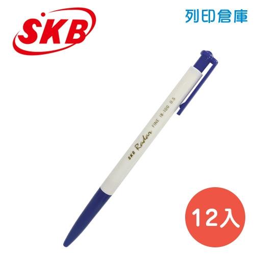 SKB 文明 IB-100 藍色 0.5 自動中油筆 12入/盒