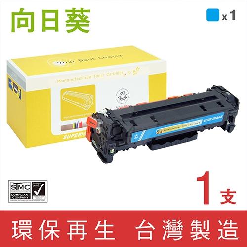 向日葵 for HP CC531A (304A) 藍色環保碳粉匣