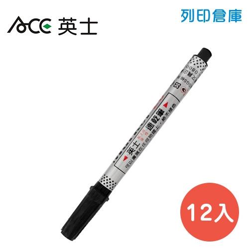ACE 英士 NO.20 黑色 速乾油性筆 12入/組
