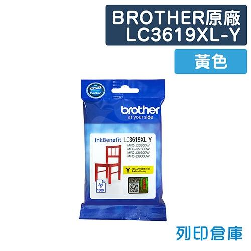 BROTHER LC3619XL-Y 原廠黃色高容量墨水匣