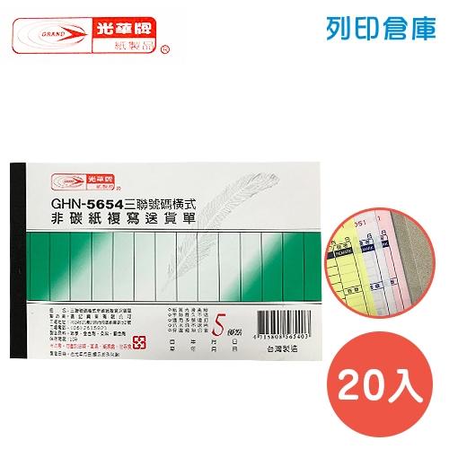 光華牌 5654 橫式三聯送貨單 (20本/盒)
