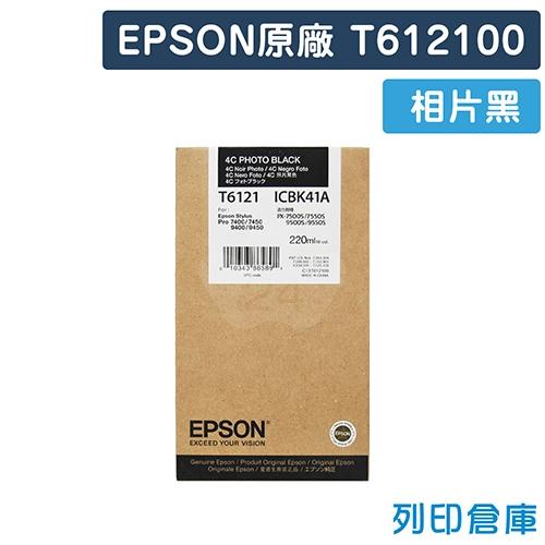 EPSON T612100 (NO.612) 原廠相片黑墨水匣