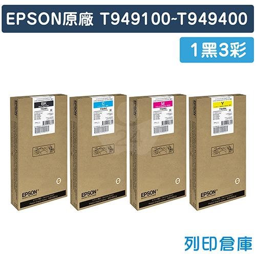 EPSON T949100~T949400 (NO.949) 原廠墨水匣超值組(1黑3彩)