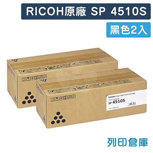 RICOH S-4510S / SP4510S 原廠黑色高容量碳粉匣(2黑)