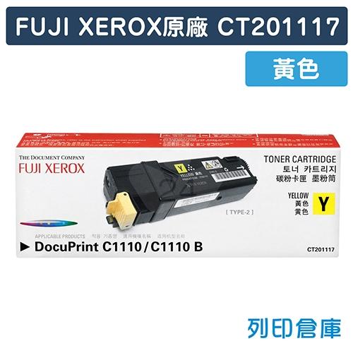 Fuji Xerox CT201117 原廠黃色碳粉匣