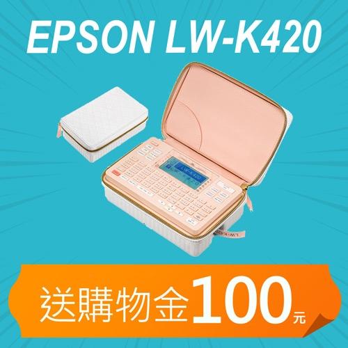 【加碼送購物金300元】EPSON LW-K420 美妝標籤機