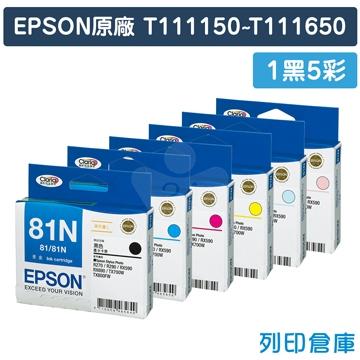 EPSON T111150~T111650 (NO.81N) 原廠墨水匣超值組(1黑5彩)