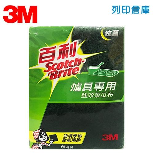 3M 百利抗菌爐具專用強效菜瓜布 1包5入
