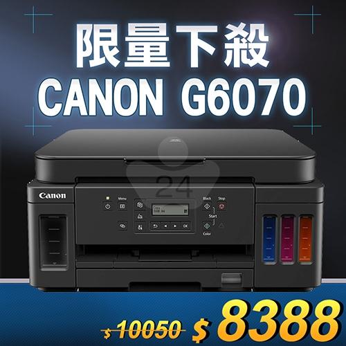【限量下殺20台】Canon PIXMA G6070 加墨式雙面多合一複合機