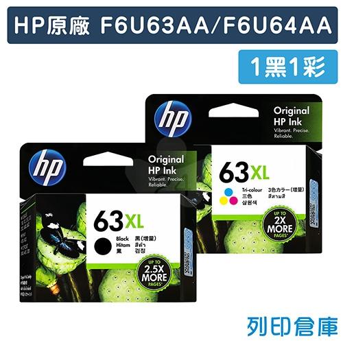HP F6U64AA + F6U63AA (NO.63XL) 原廠高容量墨水匣超值組(1黑1彩)