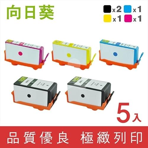 向日葵 for HP NO.920XL / 2黑3彩高容量超值組 ( CD972AA ~ CD975AA ) 環保墨水匣